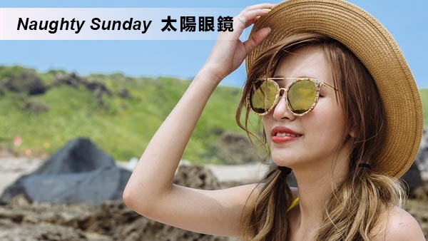 Naughty Sunday 太陽眼鏡
