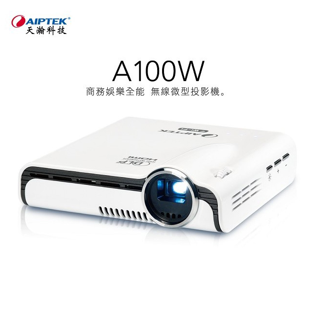 天瀚Aiptek PocketCinema A100W WiFI傳輸微型投影機