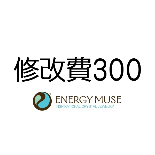 Energy Muse-修改費300