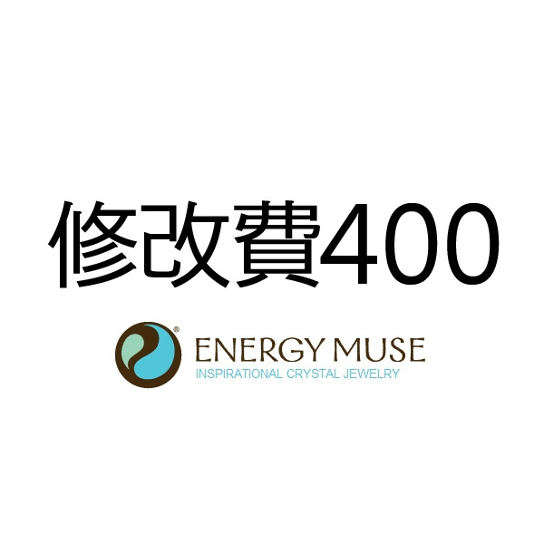 Energy Muse-修改費400